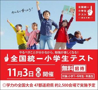 全国統一小学生テスト11月3日(火・祝)