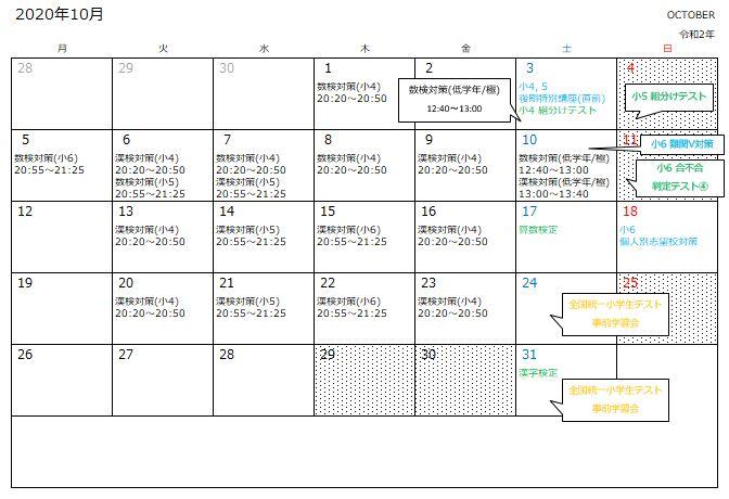 サイエイスクール四谷大塚NETふじみ野校2020年10月の予定表