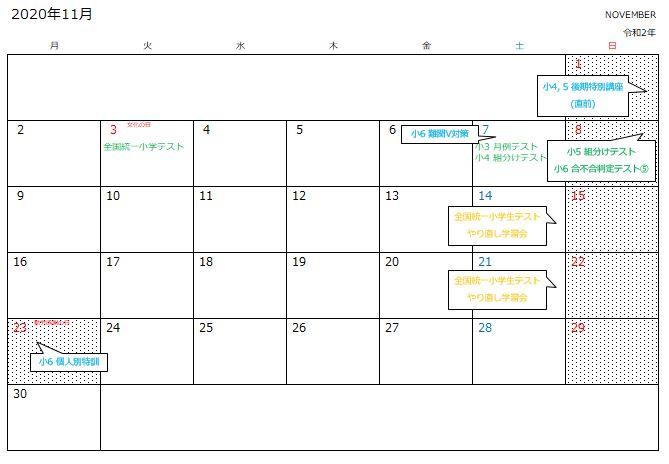 サイエイスクール四谷大塚NETふじみ野校2020年11月の予定表