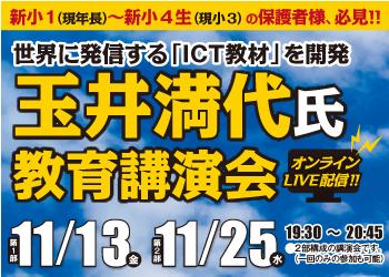 サイエイスクール×玉井満代氏教育講演会を開催します!お申し込み受付中!