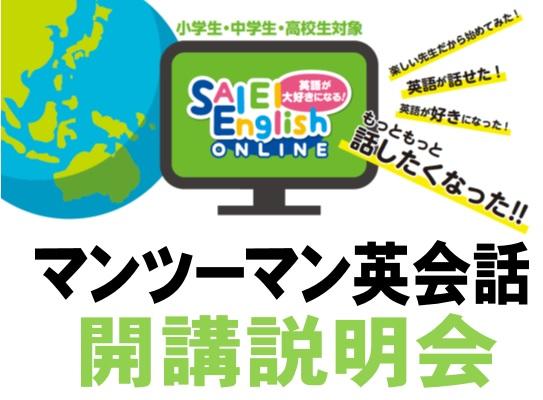12/5(土)SAIEI English説明会