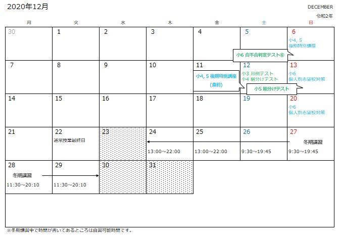 サイエイスクール四谷大塚NETふじみ野校2020年12月の予定表