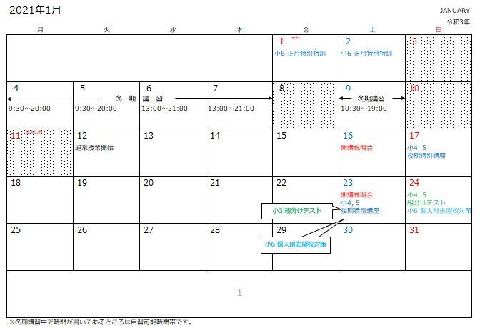 サイエイスクール四谷大塚NETふじみ野校2021年1月の予定表