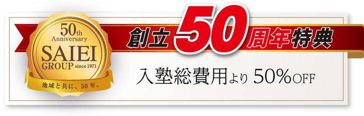 サイエイ創立50周年記念特典として、入塾総費用より50%OFF!詳細は各校舎までお問い合わせください。!