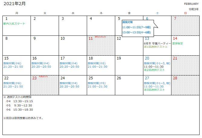 サイエイスクール四谷大塚NETふじみ野校2021年2月の予定表