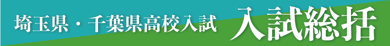 埼玉県高校入試・千葉県高校入試の総括