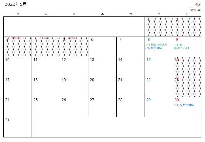 サイエイスクール四谷大塚NETふじみ野校2021年5月の予定表