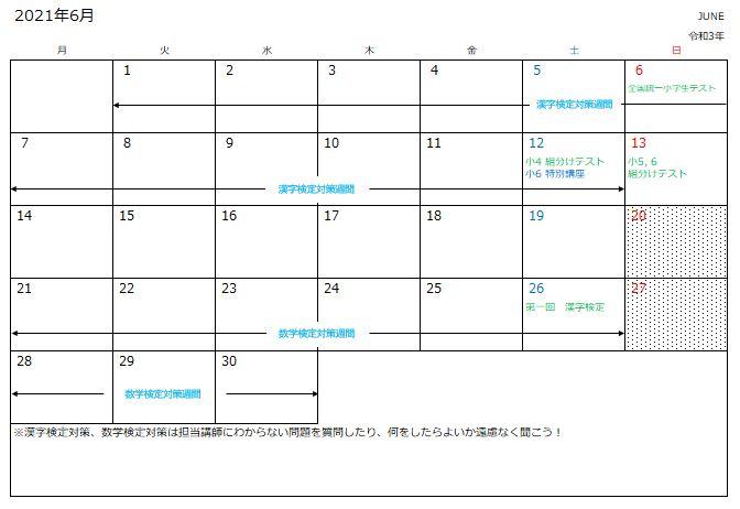 サイエイスクール四谷大塚NETふじみ野校2021年6月の予定表