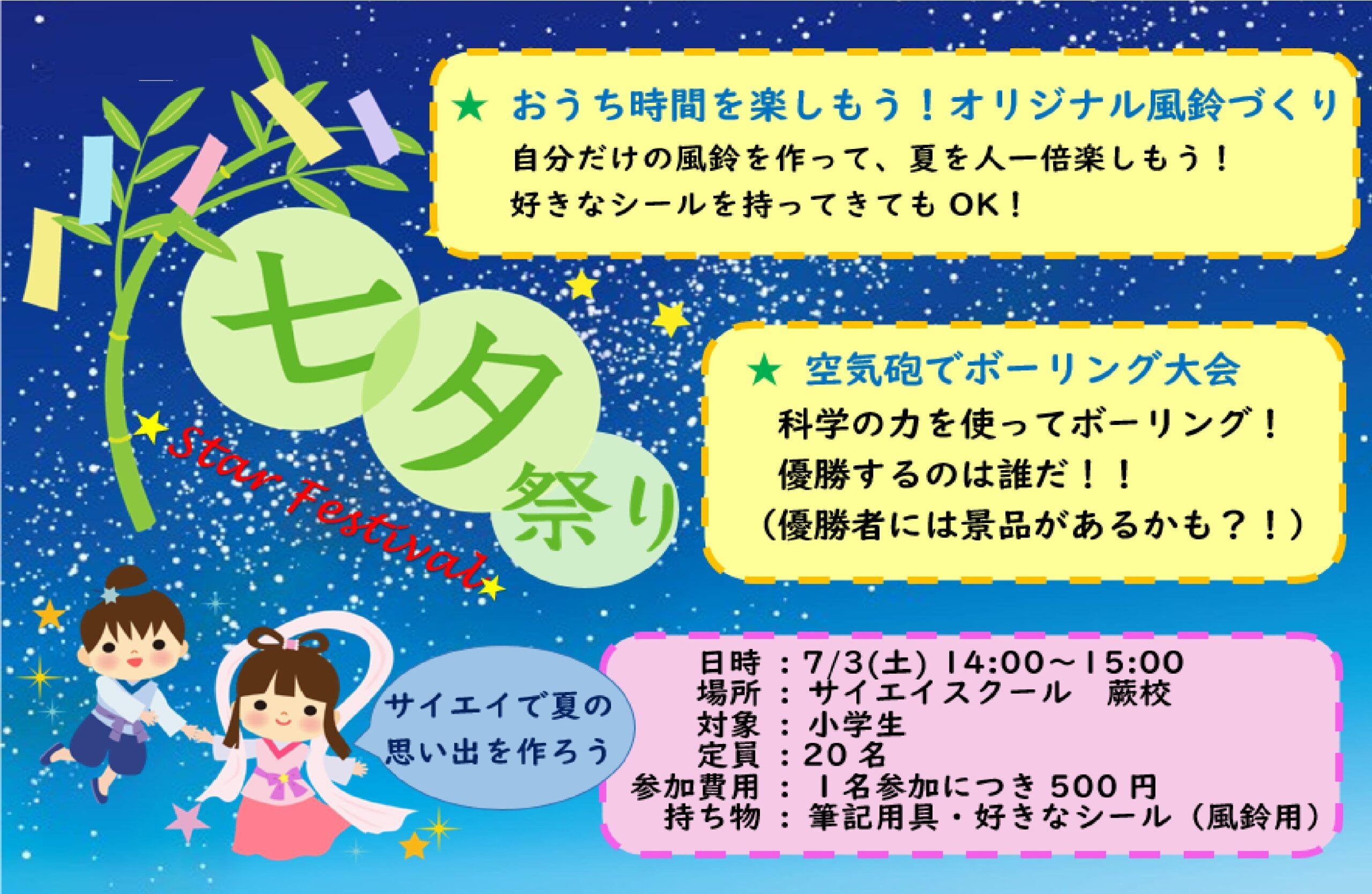 小学生イベント 『七夕祭り』