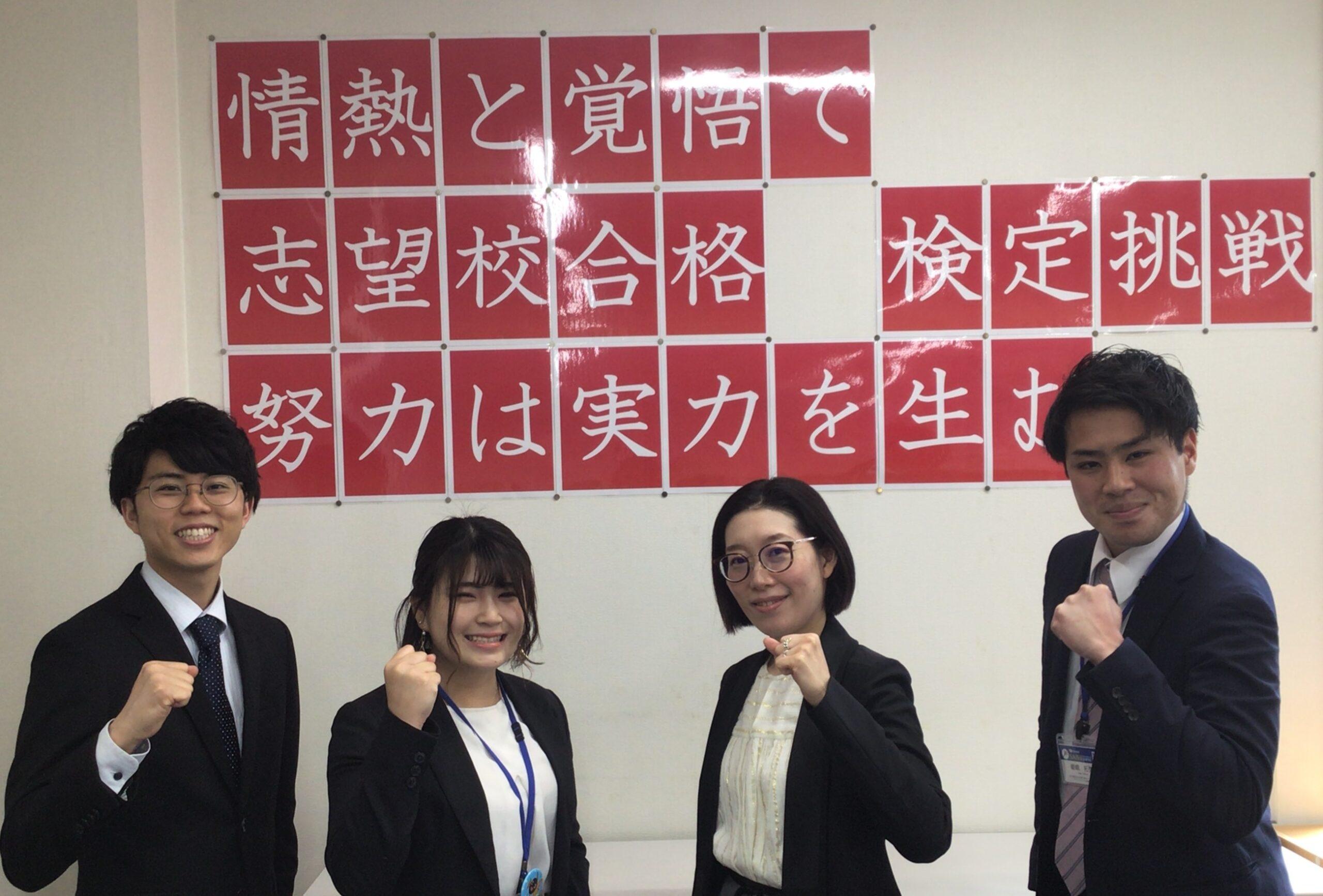 東浦和校のスタッフ