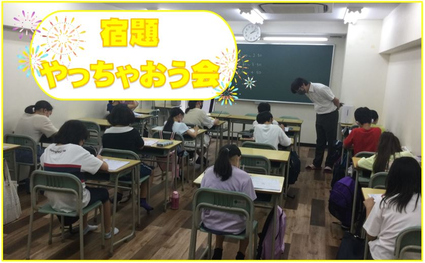 小学生イベント 『宿題やっちゃおう会』