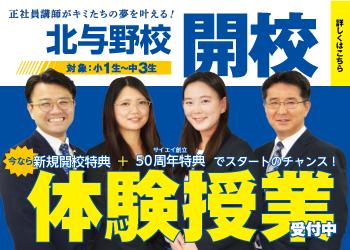 新開校!!サイエイスクール北与野校 体験授業 受付中!!