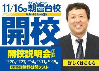 新移転校舎!!サイエイスクール朝霞台校 開校説明会&公開テスト 受付中!!